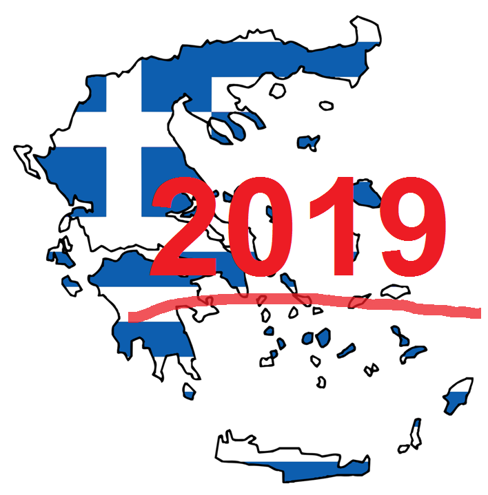 Ευχές για το 2019