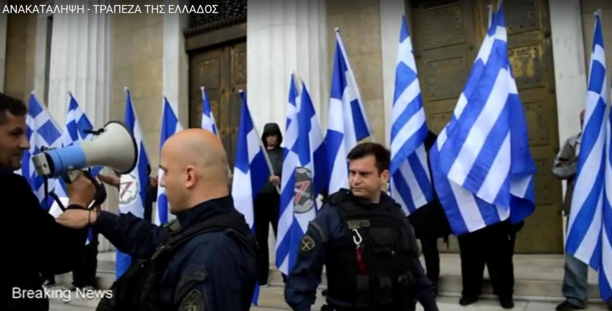 Ανατροπή του Ελληνικού Τραπεζικού Συστήματος